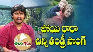 Download lagu Poyi Rara Chinni Thandri Song Telanganam Kasu Ramesh Folk Songs Telugu Songs YOYO TV Music MP3