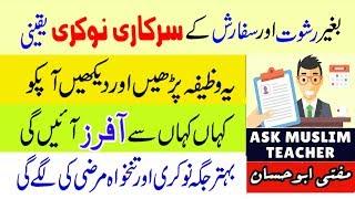 Government Job Hasil Karne Ka Wazifa - Promotion ka Wazifa - Nokri Ka Wazifa - Kamyabi Ka Wazifa