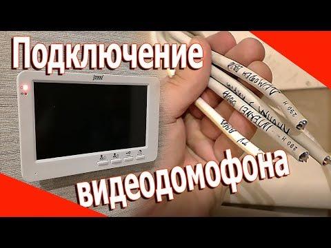 Как подключить видеодомофон самостоятельно схема подключения