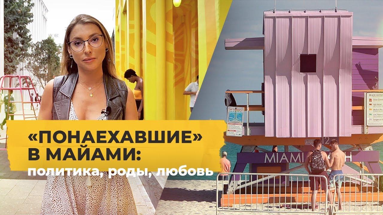 Майами — город русской мечты: политика, роды, любовь / Однажды в Америке