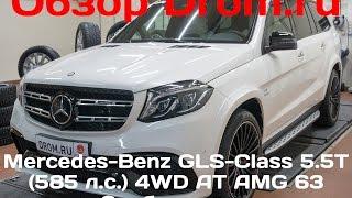 Mercedes-Benz GLS-Class 2017 5.5T (585 л.с.) 4WD AT AMG 63 Особая серия - видеообзор
