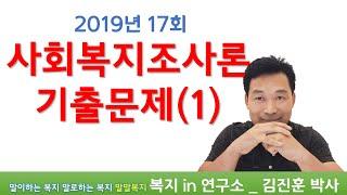 2019년 17회 사회복지조사론 기출문제1(25~38번…
