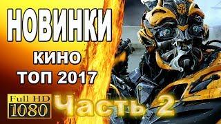 GTV - ТОП ФИЛЬМОВ 2017 года - МАЙ, ИЮНЬ