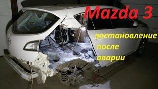 мазда 3 ремонт после аварии Нижний Новгород. Mazda3 Auto body repair .(, 2016-02-25T22:11:25.000Z)