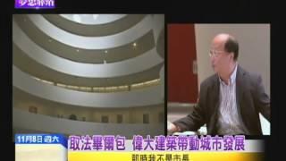 2014.11.08中天的夢想驛站/臺中國家歌劇院 名列世紀偉大建築