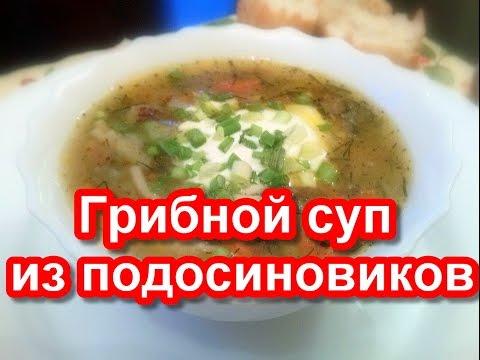 Грибной суп из подосиновиков рецепт