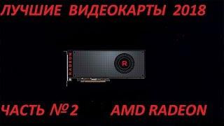 Лучшие видеокарты 2018! Часть 2 AMD Radeon.