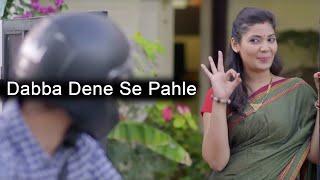 Hindi Short Film Dabba Dene Se Pahle   a husband and wife short film