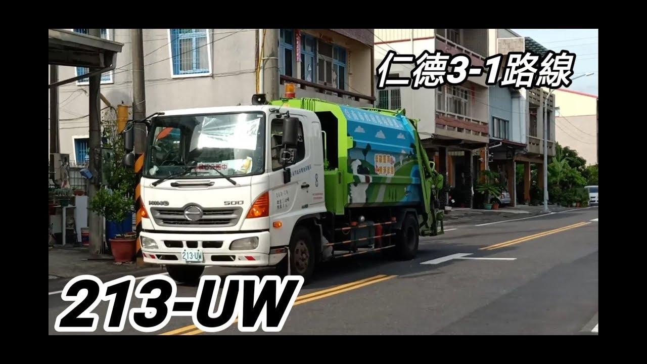 臺南垃圾車#37 仁德3-1路線 213-UW 沿路收運 - YouTube