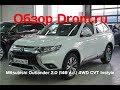 Mitsubishi Outlander 2019 2.0 (146 л.с.) 4WD CVT Instyle - видеообзор