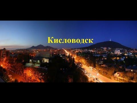 Дороги России - Кисловодск.