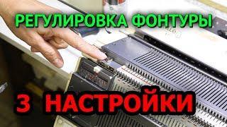3 ВАЖНЫЕ НАСТРОЙКИ передней фонтуры на вязальной машине