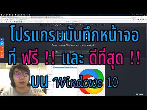 ShareX โปรแกรมบันทึกหน้าจอ (Screen Recorder) ที่ฟรีและดีที่สุดบน Windows 10