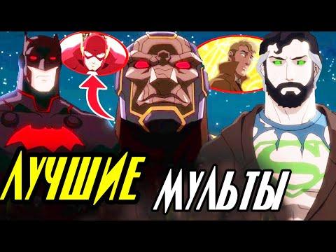 10 ЛУЧШИХ мультфильмов DC Comics.