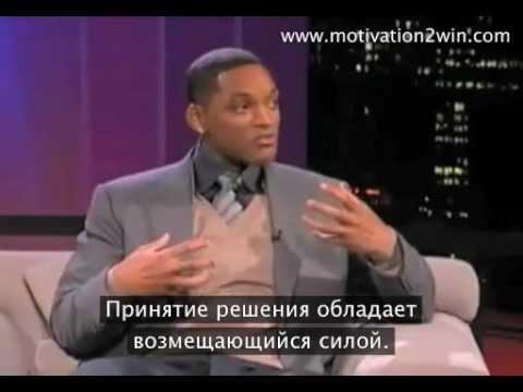 Уроки Уилла Смита 2 (Полная версия) / Will Smith's Wisdom