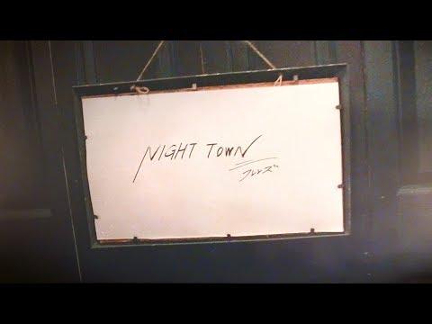 フレンズ「NIGHT TOWN」