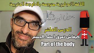 الدرس العاشر: كيفاش تعرف أعضاء الجسم - Parts of the body