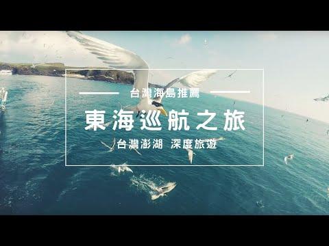 發現東海一日遊《新來發》推薦價$1200