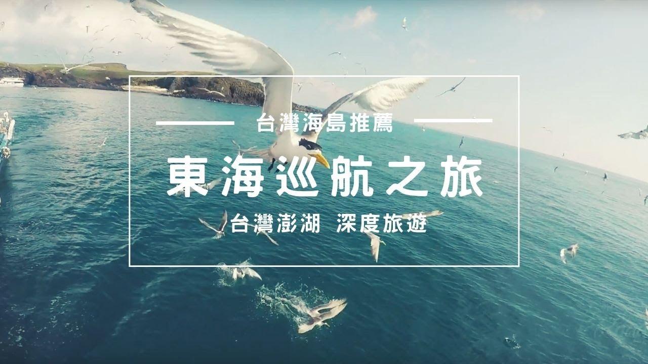 2021東海一日遊-新來發 | 澎湖民宿 | 撒野旅店