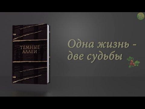 Аудиокнига . Бунин - «Темные аллеи», «Красавица