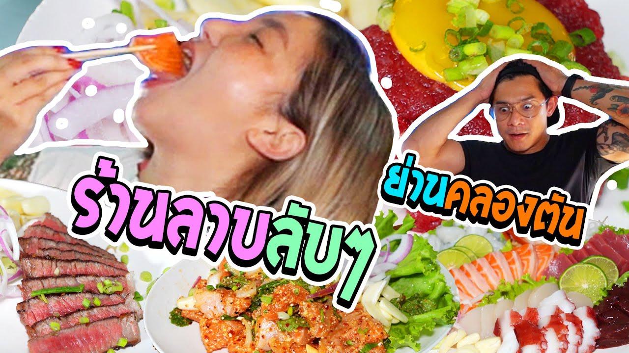 อร่อยเด็ดเข็ดด๋อย EP.93   ร้านลาบในหลืบ! ที่คนญี่ปุ่นชอบไปกิน พร้อมเปิดเมนูใหม่เฉพาะอร่อยเด็ดฯ