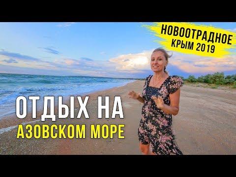 Крым Новоотрадное!  Отдых на АЗОВСКОМ МОРЕ 2019 Гостевой дом Империал