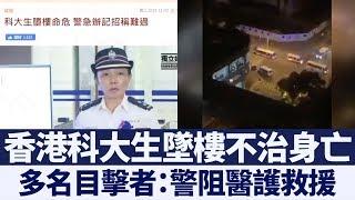 警黑蓄意謀殺?香港科大學生墜樓不治身亡|新唐人亞太電視|20191108
