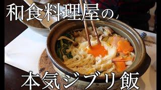 今日の動画は・・・ 「耳をすませば」の聖地巡礼企画、第3弾! 【dinning和桜】さんで、耳をすませばの鍋焼きうどんを食べてきました! 前...