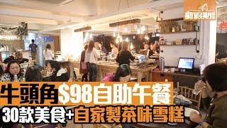 【牛頭角食乜好】平食之選!$98 自助午餐近30款美食+自家製 ...