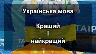 Українська мова: Кращий і найкращий