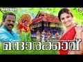 ഏറ്റുപാടുന്ന നാടൻപാട്ടുകൾ | Nadan Pattukal Malayalam | Malayalam Nadan Pattu | Malayalam Folk Songs