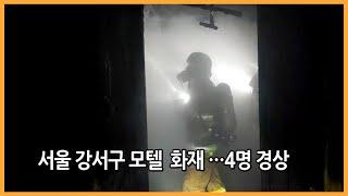 [FPN TV] 서울 강서구 한 모텔서 불… 4명 경상