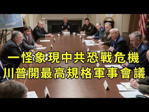 江峰:今天说说中国一个怪现象,聊聊川普周末开了一个高规格国家安全会议,到现在内容是高度机密,肯定是跟战争有关了,这个规格不像是跟伊朗开战,那麽敌人是谁呢?