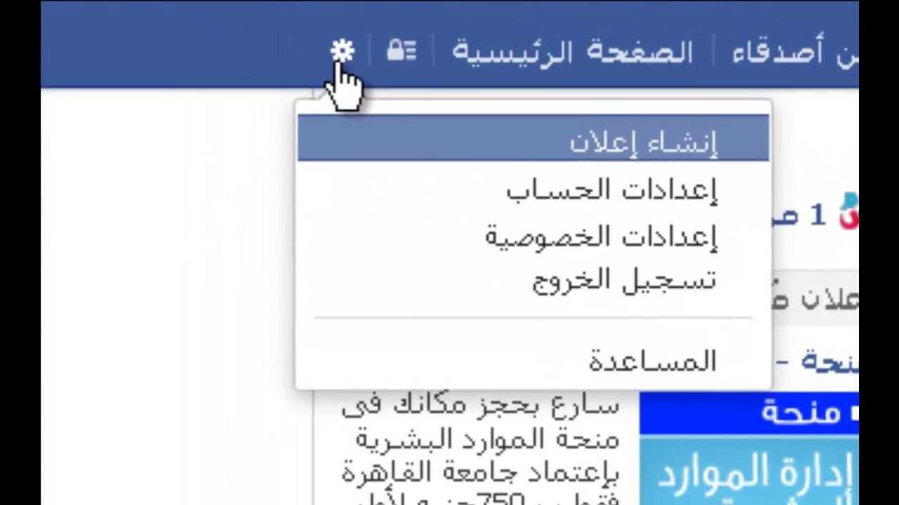 أفضل الطرق لحماية الحساب على الفيسبوك من الاختراق