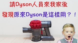 Dyson 清潔、清洗 | 如何清潔Dyson吸塵器?超詳細! thumbnail