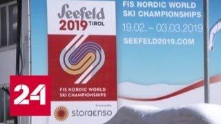 В Австрии стартует чемпионат мира по лыжным видам спорта - Россия 24