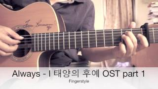Always - t Yoonmirae 태양의 후예 OST Fingerstyle Guitar Cover By Toeyguitaree (TAB)