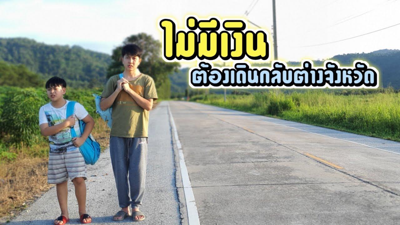 หนังสั้น ไม่มีเงิน แม่ป่วย ต้องเดินกลับบ้านต่างจังหวัด   ชีต้าพาชิว