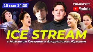 Ice Stream Состав сборной на сезон Загитова и Медведева Умрет ли фигурка из за мощи России