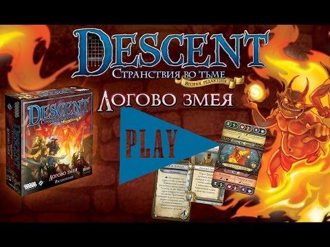 Descent.  Логово змея — краткий обзор дополнения к настольной игре