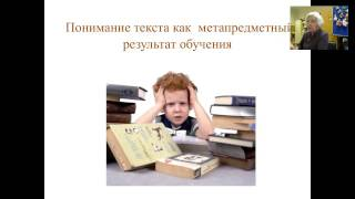 Формирование, оценка и контроль метапредметных образовательных результатов