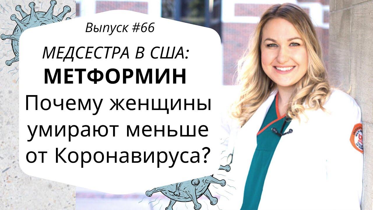 #66 Медсестра в США: Определена причина, почему женщины не умирают от Коронавируса  - Метформин