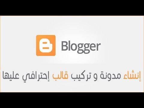 طريقة إنشاء مدونة و تركيب قالب إحترافي عليها | الدرس الأول