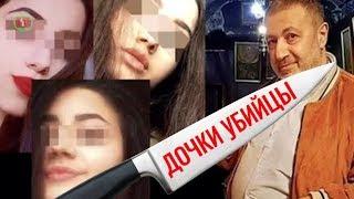 видео Три сестры убили собственного отца