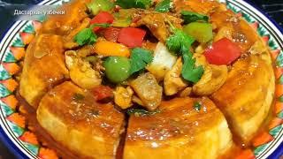 Ужин без возни и заморочек! Товук сай /Уйгурская кухня
