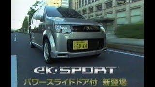 MITSUBISHI ekワゴン ekスポーツ Makiko Esumi.