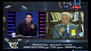 الكرة فى دريم| الحوار الكامل للمستشار مرتضى منصور حول مشكلة عودة خالد قمر وقناة الزمالك
