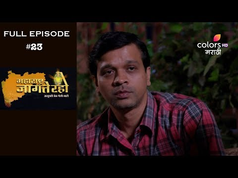 Maharashtra Jagte Raho - 22nd March 2019 - महाराष्ट्र जगते रहो  - Full Episode
