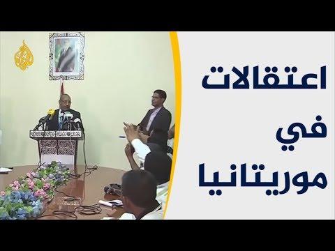موريتانيا تعتقل 100 شخص بتهمة التورط بأعمال الشغب  - نشر قبل 3 ساعة