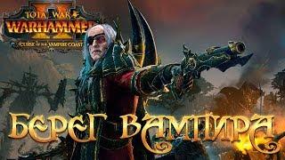 Берег Вампира - Total War: Warhammer 2 трейлер [субтитры]